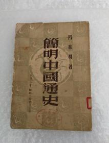 简明中国通史(上)(1951年3版)