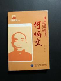 我的红军母亲蒲文清、我的父亲何炳文(两册合售,私藏品好)