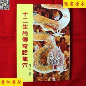 《十二生肖传奇话龙穴风水》,曾子南编辑,中国堪舆学会繁体竖排本,正版实拍!