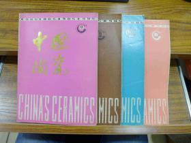 中国陶瓷(1985年 2-4 6期)四册合售