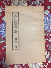 妙法莲华经 第四-七卷