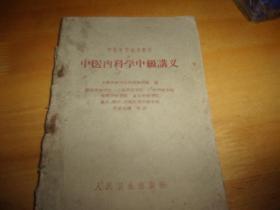 中医内科学中级讲义----62年1版4印--品不好