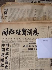 国际经贸消息.1995.4.3