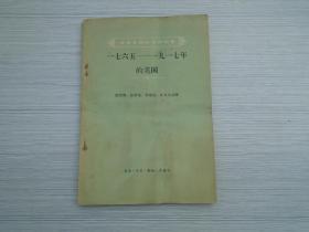世界史资料丛刊初集 一七六五——一九一七年的美国(32开平装1本 原版正版老书。详见书影)