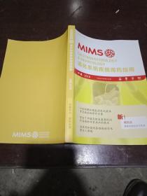 消化系统疾病用药指南2018