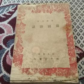 满洲国:  随园诗话(下册)