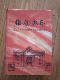 《雄风永存——中国人民解放军华东军事政治大学校史资料汇编》
