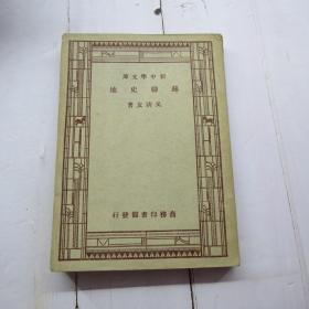 新中学文库 苏联史地民国