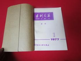 专利目录  药物1977年  第1-4期