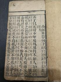 清代木刻线装书《孟子》系列之公孙丑章句下37210137