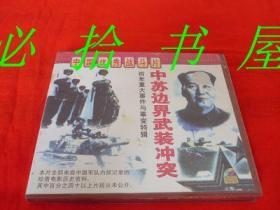 中苏边界武装冲突VCD2  此商品只能发快递不能发挂刷