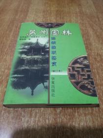 苏州园林匾额楹联鉴赏【1版1印】增订本