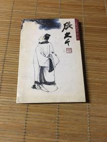 中国名画欣赏 第二辑《张大千(人物)》 明信片