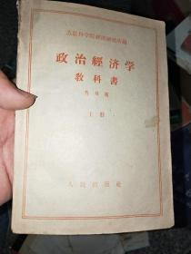 政治经济学教科书 上册  普及版