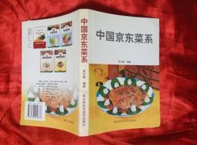 中国京东菜系【介绍满族饮食,清宫御膳,满汉全席等】