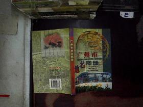 广州市地名图册