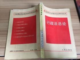 行政复议与行政诉讼业务培训丛书:行政法总论