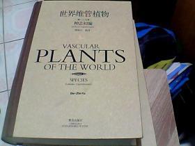 世界维管植物 第二十九卷 种志初编