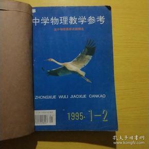 中学物理教学参考1995年1-12期