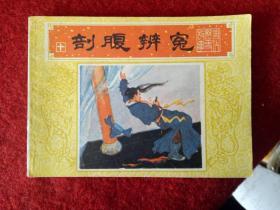连环画《唐代历史故事10剖腹辨冤》上海人民美术1984年11月1版1印