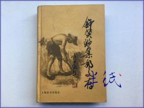 钟笑炉集邮文存 2003年初版精装仅印1000册