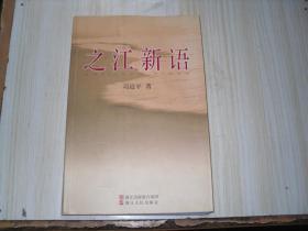 之江新语                     1-2484