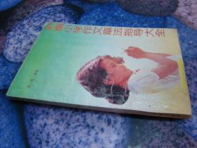 新编小学作文章法指导大全{扉页购书者签名}