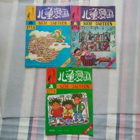 儿童漫画1994年1.3.10【三册合售】