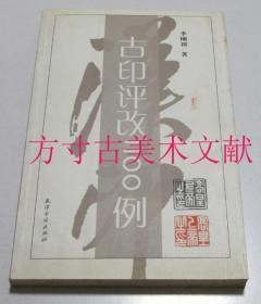 古印评改200例 天津古籍出版社2003年1印3000册