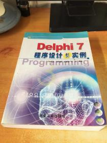 Delphi 7程序设计与实例