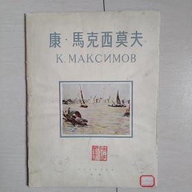 康丶马克西莫夫(1959年初版)