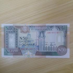 索马里50先令