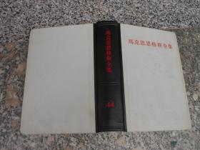 马克思恩格斯全集第四十四卷;卡。马克思著和弗。恩格斯1849