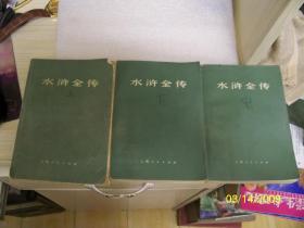 《水浒传》(上中下三册全,上海人民出版社75年1版1印 )