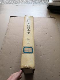 中国大百科全书 轻工  精装〔特〕