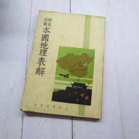 本国地理表解 民国旧书地理