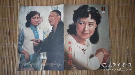 大众电影 1982年.第.7.8期【两本合售】