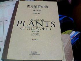 世界维管植物 第二十二卷 种志初编