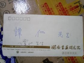 湖南书画研究院请柬、聘书3页 附画家黄定初 信札