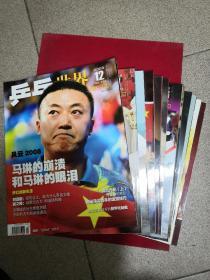 乒乓世界【2008  年全年12期全】1.2 .9.期有海报