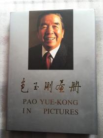包玉刚画册(英汉对照 8开精装铜版纸)