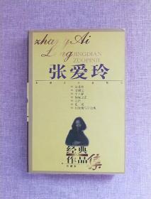 张爱玲经典作品集珍藏本