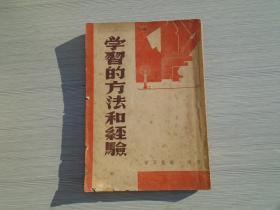 学习的方法和经验(扉页有原藏书人签名,32开平装 原版正版书中华民国三十六年一月初版,仅印2000册。封底缺角 详见书影)