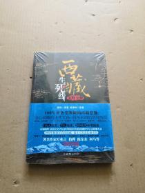 西藏生死线(正版全新未开封)