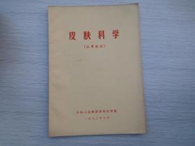 皮肤科学(试用教材) 中国人民解放军军医学院1973年8月16开平装1本
