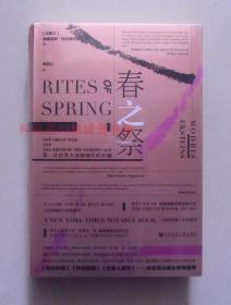 正版 甲骨文丛书·春之祭:第一次世界大战和现代的开端