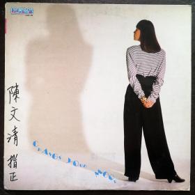 李睽(李宝琦) 换个心情  黑胶唱片LP
