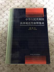 中华人民共和国法律规范性解释集成-增编本(1993-1994)