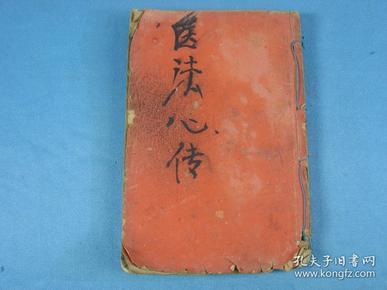【清代-民国】名家藏书·医法心传