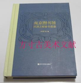南京图书馆民国文献珍本图录